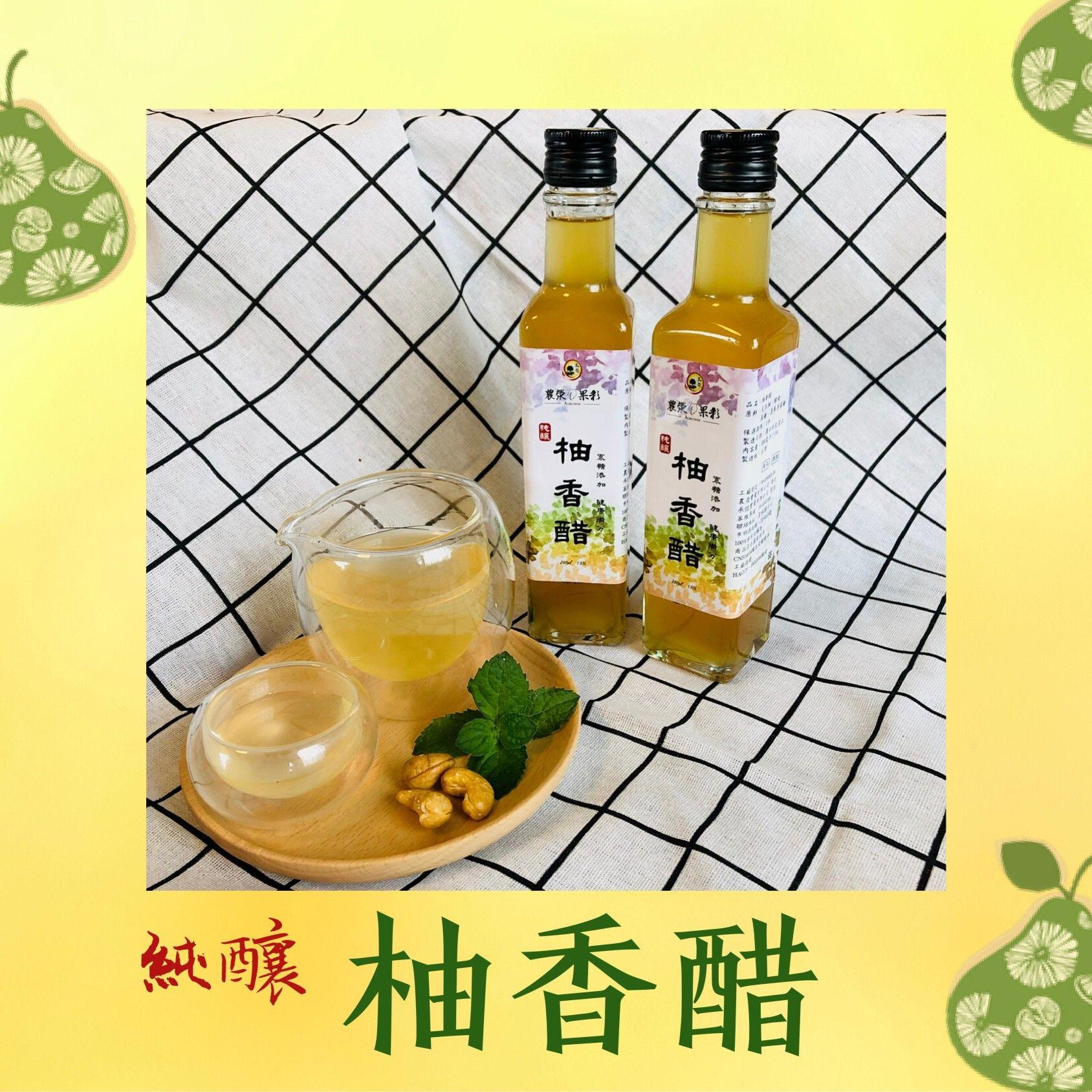 農滎果彩純釀柚香醋