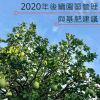 2020年後續園區管理與基肥建議