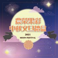 2021農滎果彩大川果園中秋文旦禮盒