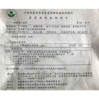 大川果園-2017文旦農藥零檢出報告